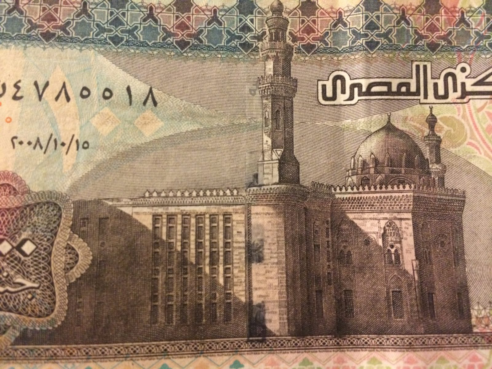 egypt-money2